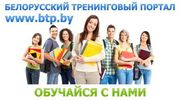 Все курсы,  тренинги и семинары в Пинске!