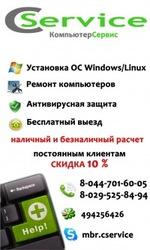 КомпьютерСервис | Ремонт и обслуживание компьютерной техники