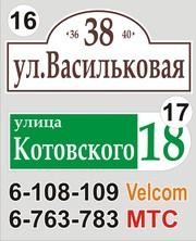 Адресный указатель улицы Пинск