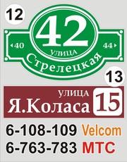 Табличка на дом Пинск