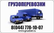 Грузовое такси,  грузоперевозки РБ РФ !!!