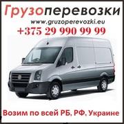 Грузоперевозки Пинск,  район,  РБ,  РФ,  Украина,  Европа