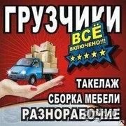 Грузоперевозки грузчики Пинск