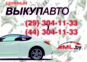 Купим ваш автомобиль (иномарку) СРОЧНО! В Пинске и районе
