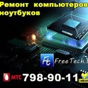 Ремонт компьютеров,  ноутбуков , GPS и др. электроники