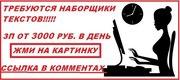 Оператор ПК работа с текстовыми матералами